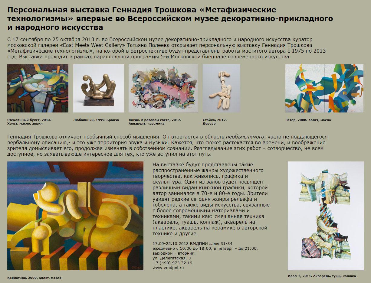 Сценарий открытия выставки народного творчества